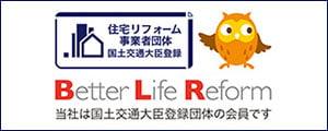 株式会社助川工務店 ドリームリビング・リフォーム館