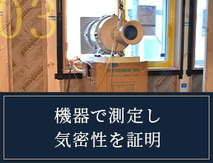 機器で測定し気密性を証明