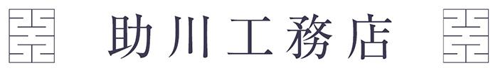 株式会社助川工務店の中途採用サイト